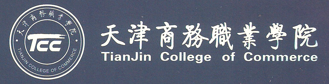 Tianjin-College-of-Commerce-logo-banner