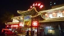 china image 1